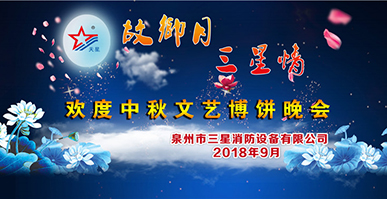 Moon of Hometown, Love of Sanxing ---Celebrating the Mid-autumn Festival Bobing Cake Cultural Party