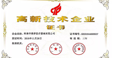 Warm congratulations to YASHA company won the title of top 50 high-tech enterprises in 2018