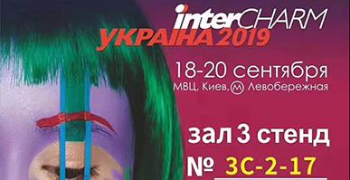 ZQ-II shines in 2019 Ukrainian international beauty salon nail art package SPA exhibition