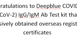 Deepblue Medicalhas been successively registered in 11 countries