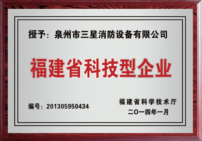 Science and technology enterprises in Fujian Province