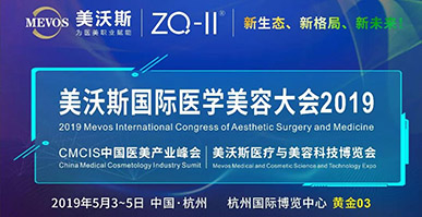 ZQ-II Invites You To Go To The 2019 Mews International Medical Beauty Conference