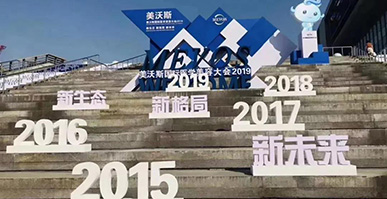 ZQ-II Was Invited To Participate In The Hangzhou Mevos International Medical Beauty Conference