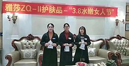 ZQ-II Celebrates International Professional Women's Day