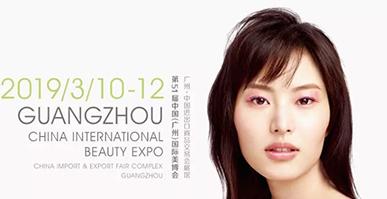 ZQ-II invites you to share the 51st Guangzhou Beauty Expo to create a new concept of scientific skin care